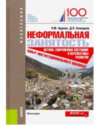 Неформальная занятость: истоки, современное состояние и перспективы развития (опыт институционального анализа). Монография