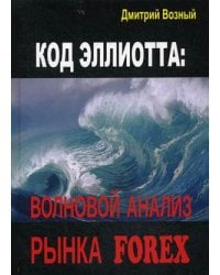 Код Эллиотта: волновой анализ рынка Forex. Справочное пособие