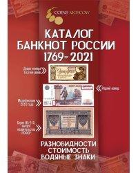 Каталог банкнот России 1769-2021. Разновидности, стоимость, водяные знаки. Выпуск №2 (с ценами)
