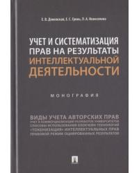 Учет и систематизация прав на результаты интеллектуальной деятельности. Монография