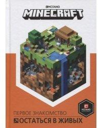 Minecraft. Остаться в живых. Первое знакомство