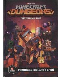 Minecraft.Dungeons. Подземный мир. Руководство для. Первое знакомство