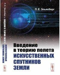 Введение в теорию полета искусственных спутников Земли