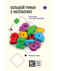 Большой роман о математике