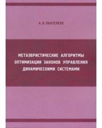 Метаэвристические алгоритмы оптимизации законов управления динамическими системами