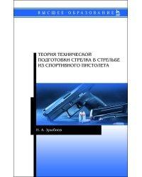 Теория технической подготовки стрелка в стрельбе из спортивного пистолета