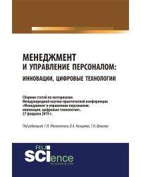 Менеджмент и управление персоналом: инновации, цифровые технологии. Сборник статей