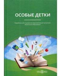 Особые детки. Разработка адаптированной образовательной программы дошкольного образования. Учебно-методическое пособие