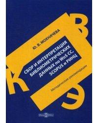 Сбор и интерпретация библиометрических данных по WoS CC, SCOPUS и РИНЦ. Методические рекомендации