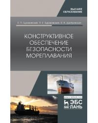 Конструктивное обеспечение безопасности мореплавания