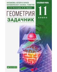 Геометрия. 11 класс. Задачник. Углубленный уровень