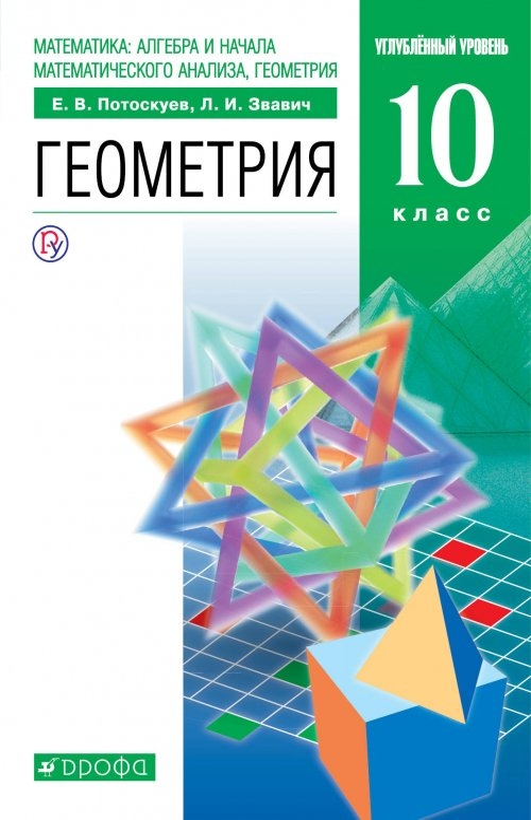 Геометрия. 10 класс. Учебник. Углубленный уровень