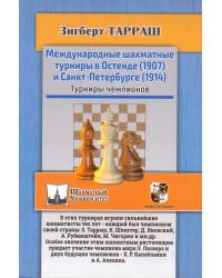 Международные шахматные турниры в Остенде (1907) и Санкт-Петербурге (1914)