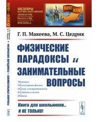 Физические парадоксы и занимательные вопросы. Выпуск №90