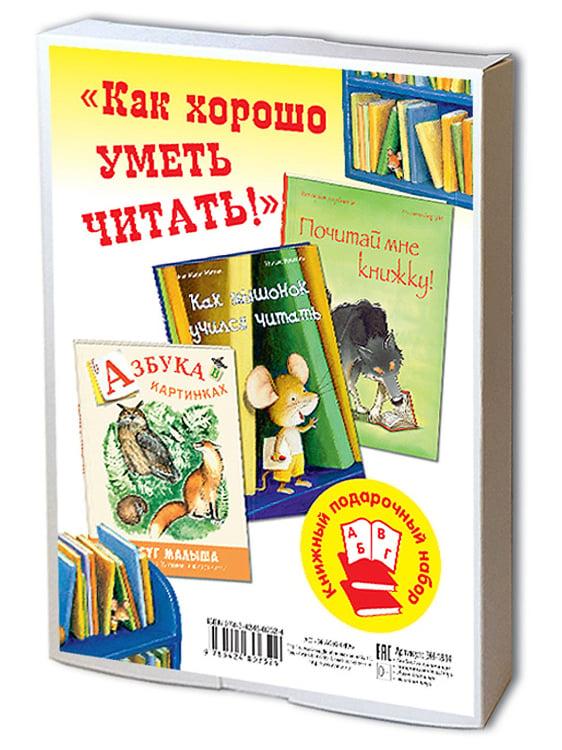 """Подарочный набор """"Как хорошо уметь читать!"""" (количество томов: 3)"""