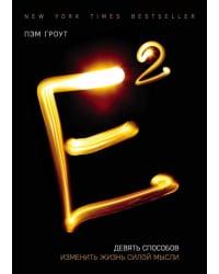 Е2. Девять способов