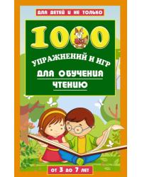 1000 упражнений и игр для обучения
