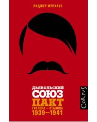 Дьявольский союз. Пакт Гитлера - Сталина. 1939-1941