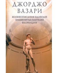 Жизнеописания наиболее знаменитых ваятелей Флоренции