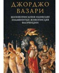 Жизнеописания наиболее знаменитых живописцев Флоренции