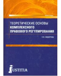 Теоретические основы комплексного правового регулирования