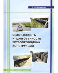 Безопасность и долговечность трубопроводных конструкций