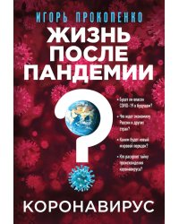 Коронавирус. Жизнь после пандемии