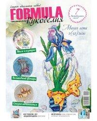 """Журнал """"Formula Рукоделия"""" №92 (2)"""