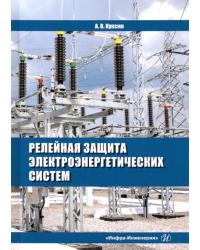Релейная защита электроэнергетических систем. Учебное пособие