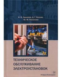 Техническое обслуживание электроустановок. Учебное пособие
