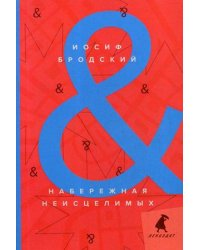 Набережная Неисцелимых. Книга на русском и английском языках