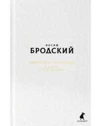 """Новые стансы к Августе: """"Ниоткуда с любовью…"""" и другие стихотворения"""