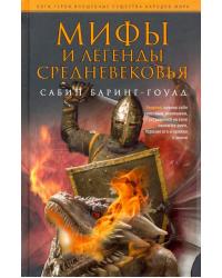 Мифы и легенды Средневековья