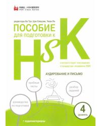 Пособие для подготовки к HSK. 4 уровень. Аудирование и письмо