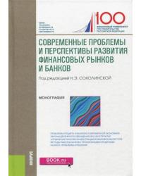 Современные проблемы и перспективы развития финансовых рынков и банков. Монография