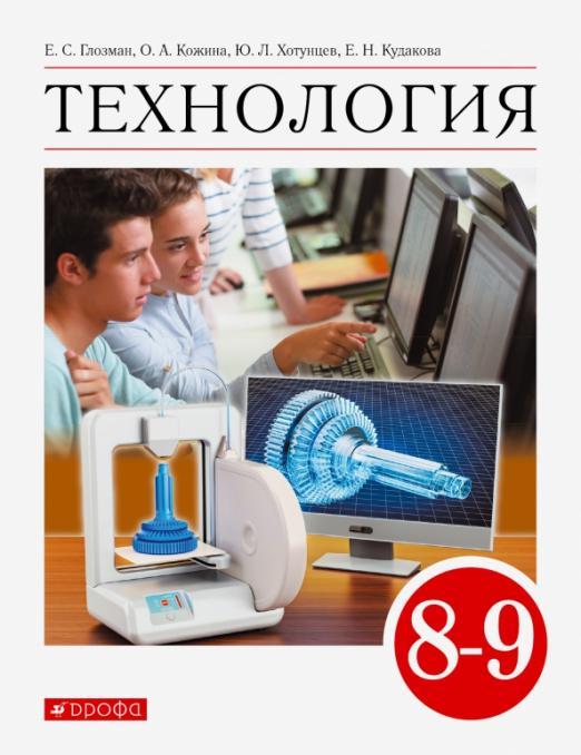 Технология. 8-9 класс. Учебник