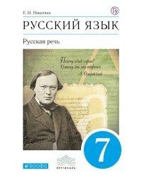 Русский язык. Русская речь. 7 класс. Учебник