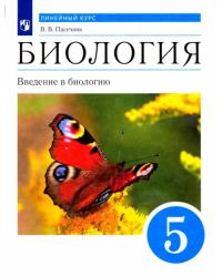 Биология. Введение в биологию. 5 класс. Учебник. Линейный курс