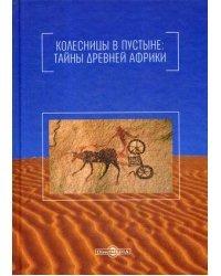 Колесницы в пустыне: тайны древней Африки