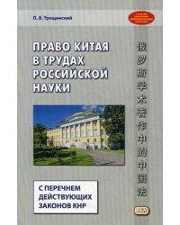Право Китая в трудах российской науки. С перечнем действующих законов КНР. Учебное пособие