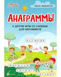 Анаграммы и другие игры со словами для школьников