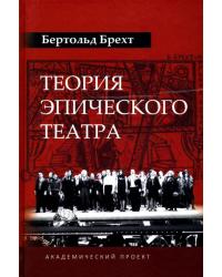 Теория эпического театра