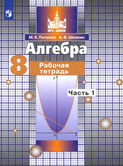 Алгебра. Рабочая тетрадь. 8 класс. В 2-х частях. Часть 1 (к учебнику С.М. Никольского)