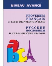 Русские пословицы и их французские аналоги