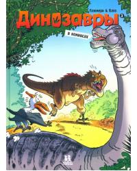 Динозавры в комиксах 3