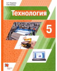 Технология. 5 класс. Учебник. ФГОС