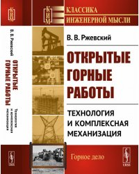 Открытые горные работы. Книга 2. Технология и комплексная механизация