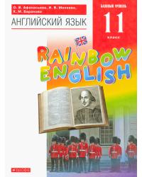 Английский язык. Rainbow English. 11 класс. Учебник