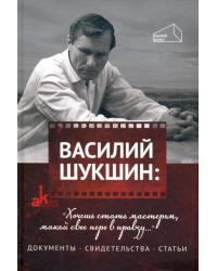"""Василий Шукшин: """"Хочешь стать мастером, макай своё перо в правду..."""""""