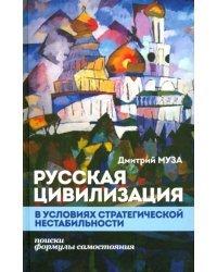 Русская цивилизация в условиях стратегической нестабильности: поиски формулы самостояния